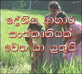 food-security-sri-lanka-2-1